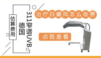 uvb治疗白癜风怎么收费 uvb光疗一次多少钱