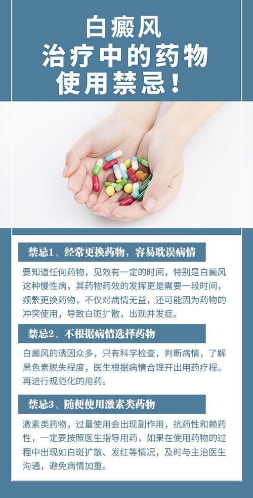 医院有治疗白癜风的特效药物吗 治疗白斑好的药物