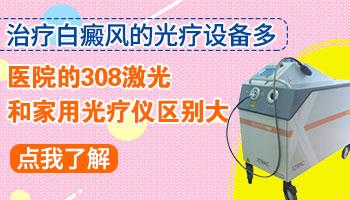 希格玛308激光治疗仪对白癜风有用吗