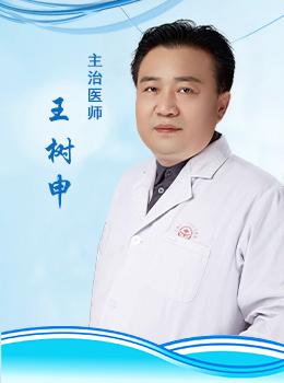 王树申医师