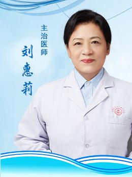 刘慧莉医师