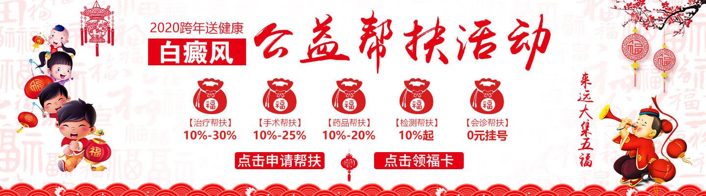 2020新春白癜风公益帮扶活动